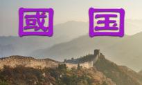 Nhìn chữ biết đạo trị quốc: Chữ 'Quốc' truyền thống (國) và chữ 'Quốc' giản thể (国)