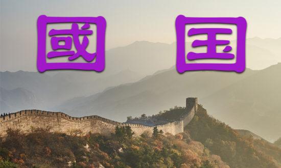 Nhìn chữ Quốc (國) biết đạo trị nước xưa - nay khác nhau như nào