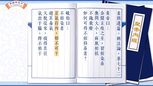 """Trong cuốn sách """"Hoàng đế nội kinh"""", khi được Hoàng đế hỏi, Kỳ Bá nói: """"Có chính khí chứa đầy ở bên trong cơ thể, tà không thể xâm phạm được""""."""