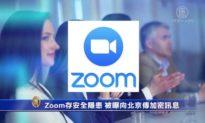 Zoom: nguy hiểm tiềm ẩn khi thông tin có thể bị gửi về Bắc Kinh