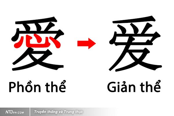 Chữ Hán giản thể: Yêu không có trái tim