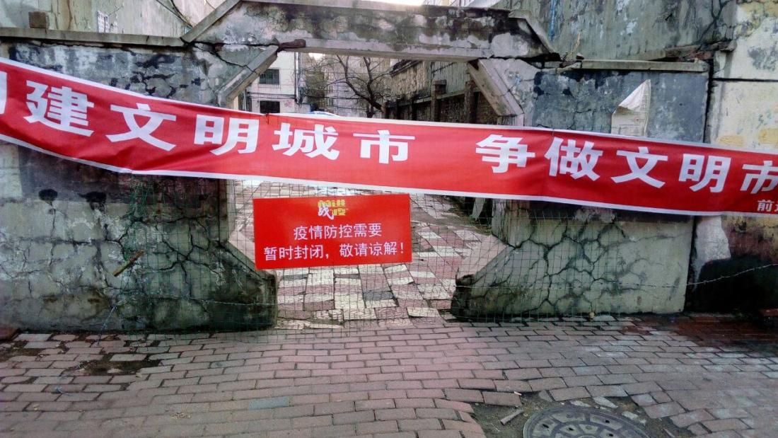 Tiểu khu lại bị phong tỏa ở quận Tiền Tiến, vừa có biển hiệu và một biểu ngữ thông báo lơn. (Ảnh do người dân cung cấp)