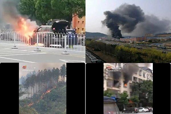 Video nhiều nơi ở Trung Quốc: xe, nhà, cây cổ thụ đột nhiên bốc cháy