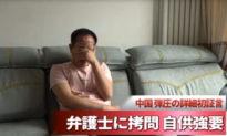 Truyền thông Đức: Sự tra tấn của ĐCS Trung Quốc tàn khốc hơn tưởng tượng