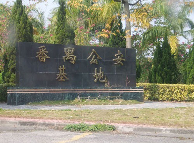 Trại giam Shawan Zhenfuchong ở huyện Panyu, thành phố Quảng Châu, tỉnh Quảng Đông nằm trong căn cứ công an Panyu.