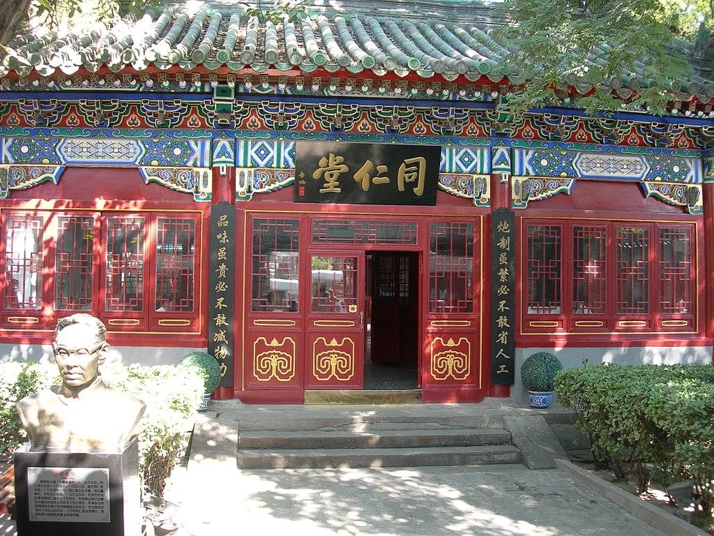 """Kể từ đó, có một tòa dược đường lớn tên là """"Đồng Nhân Đường"""" ở thành Bắc Kinh."""
