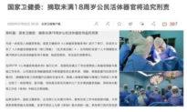 ĐCSTQ thừa nhận mổ cướp nội tạng sống? Quy định mới của Bắc Kinh tiết lộ nội tình khiến người dân kinh hãi