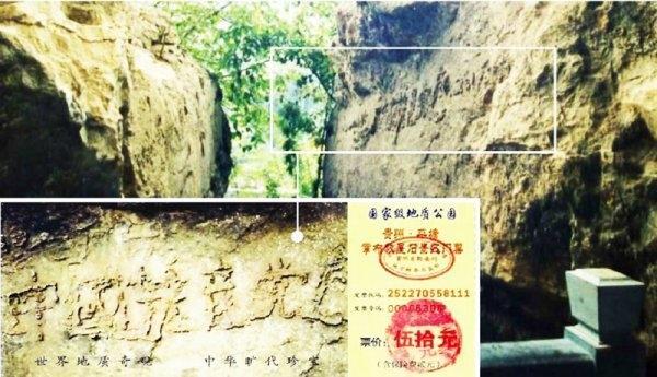 """Một vết nứt vỡ được hình thành từ 500 năm trước đây trên tảng tự thạch đã để lộ ra 6 chữ Trung Quốc, khắc nổi trên mặt đá như thể được viết bằng bút lông, """"Trung Quốc Cộng sản Đảng vong"""""""