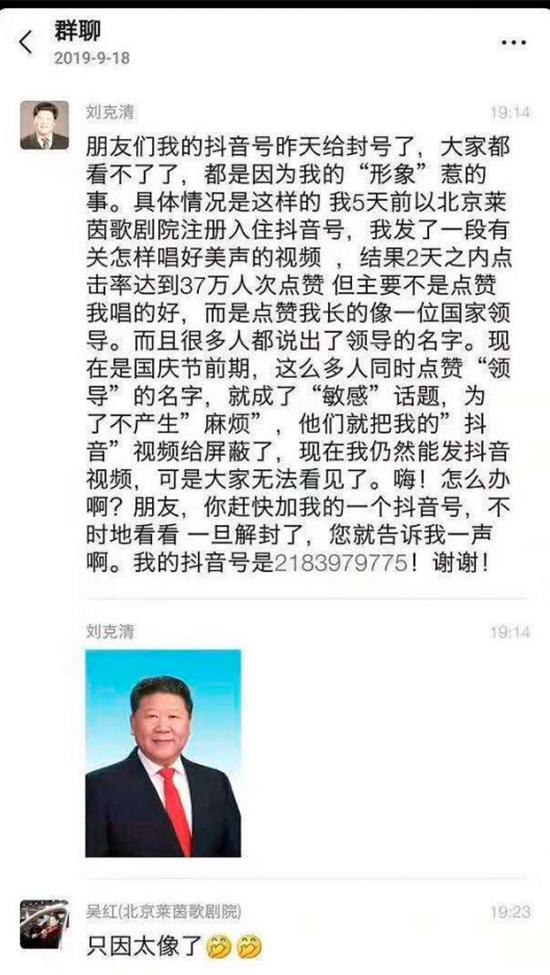 Khuôn mặt vuông, mái tóc đen ngắn và thân hình phát tướng của nam ca sỹ vô cùng giống lãnh đạo cao nhất của Trung Quốc, Chủ tịch Tập Cận Bình.