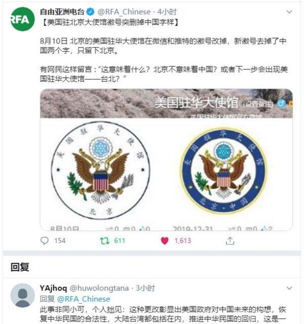 So sánh logo cũ và mới của Đại sứ quán Mỹ tại Bắc Kinh. (Ảnh chụp màn hình trang web)