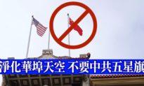 Người Mỹ gốc Hoa kêu gọi Khu phố Tàu gỡ bỏ cờ 5 sao của ĐCS Trung Quốc