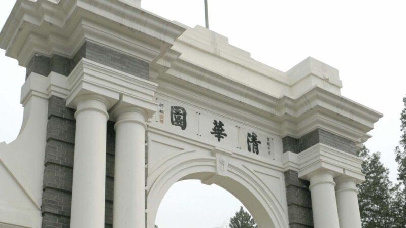Trung Quốc: Đại học Thanh Hoa tự nhận là trường 'hàng đầu thế giới'