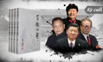 Kim Dung tiểu thuyết bình khảo: Giải mã những ẩn số chính trị về ĐCSTQ trong Tiếu Ngạo Giang Hồ (Kỳ 3 - Phần 2)