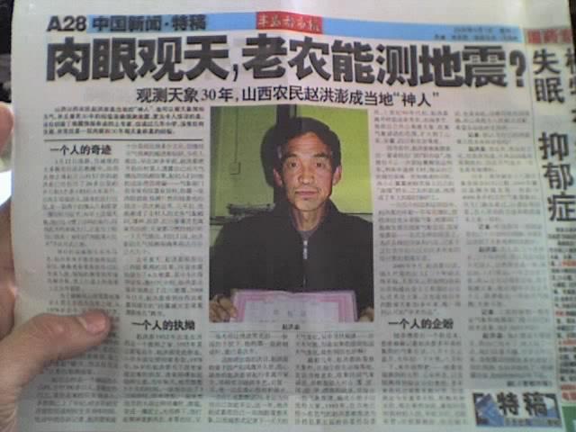 Câu chuyện của Triệu Hồng Bành đã được đăng tải trên nhiều tờ báo. (Internet)