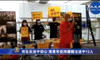 Giới trẻ Hong Kong kêu gọi thế giới chú ý việc 12 người Hong Kong bị dẫn độ về Trung Quốc