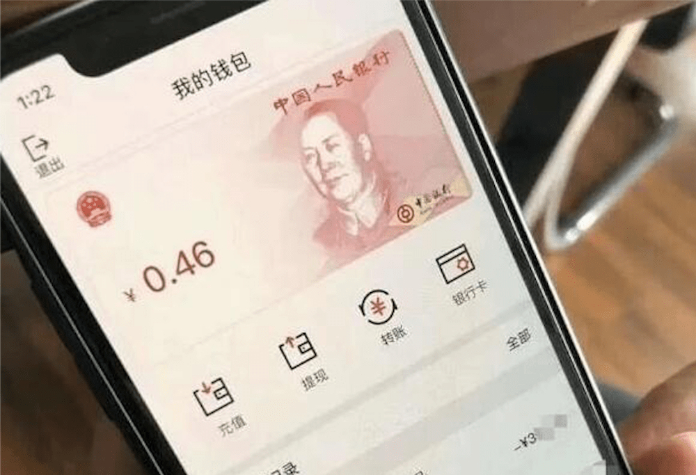 Đồng nhân dân tệ kỹ thuật số của Trung Quốc mới trình làng đã xuất hiện tiền giả   NTD Việt Nam (Tân Đường Nhân)