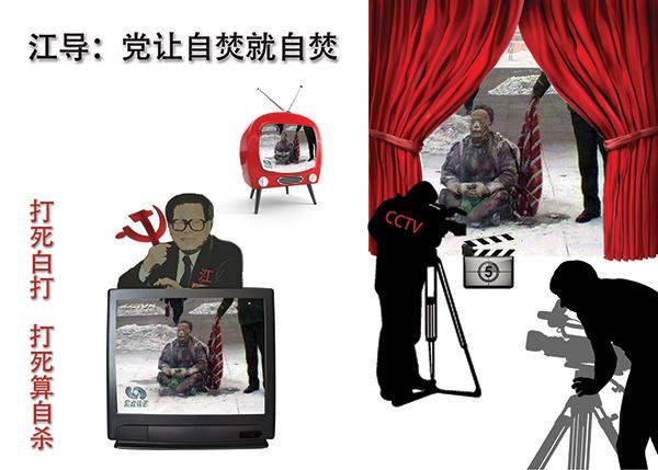 Vụ dàn dựng tự thiêu tại Thiên An Môn đã được truyền thông tung tin rợp trời dậy đất, hòng lừa dối và bẫy người dân Trung Quốc vào thái cực căm hận và phẫn nộ đối với Pháp Luân Công. (Minhhui.org)