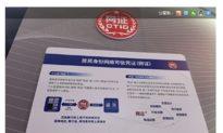 Bộ Công an Trung Quốc thí điểm 'thẻ căn cước công dân Internet' ở Quảng Đông và Phúc Kiến