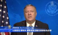 Ngoại trưởng Hoa Kỳ tiếp tục lên án ĐCS Trung Quốc đàn áp tôn giáo