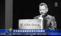 ĐCS Trung Quốc lợi dụng trùm xã hội đen để thâm nhập vào Myanmar