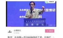Vị giáo sư Trung Quốc phản đối Mỹ gay gắt hóa ra lại đang định cư tại Texas