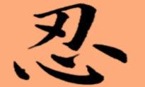 Nhẫn Kinh: Nhẫn thì trăm cái xấu tự tiêu tan