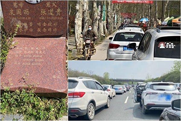 320.000 người chen chúc tại nghĩa trang Vũ Hán trong dịp Tết Thanh minh