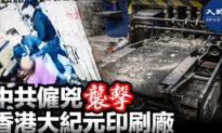 Trung Quốc tiếp tục thuê côn đồ tấn công xưởng in của The Epoch Times ở Hong Kong