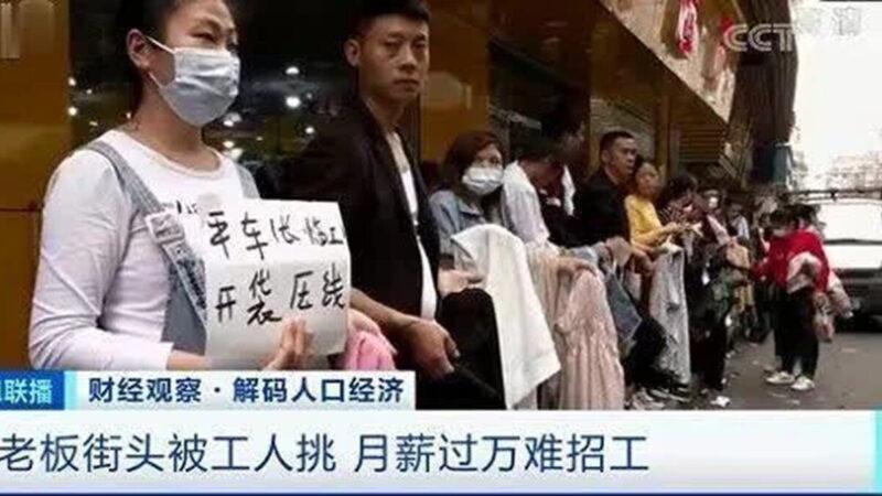 Chủ doanh nghiệp Trung Quốc đích thân giơ bảng tuyển dụng lao động