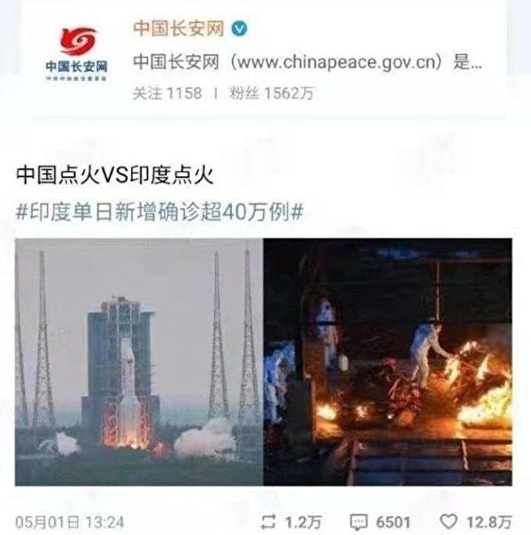 """Bài đăng trên Weibo chính thức của ĐCSTQ chế giễu dịch bệnh ở Ấn Độ đã bị dư luận cáo buộc là """"vô nhân tính"""". (Ảnh chụp màn hình Weibo)"""
