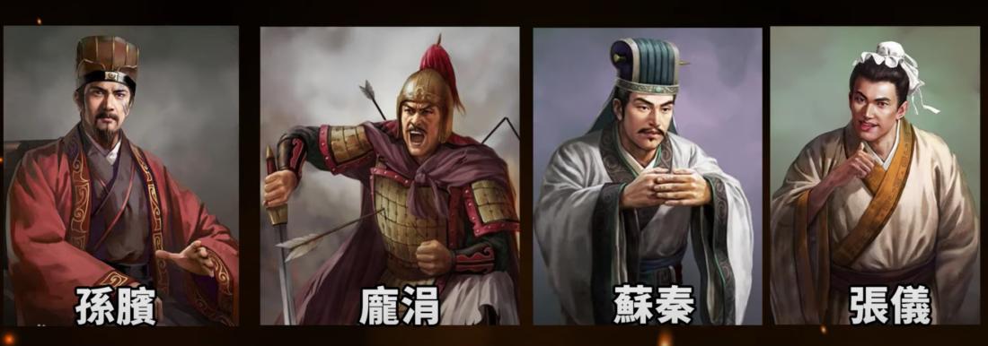 Bốn đệ tử của Quỷ Cốc Tử: Tôn Tẫn, Bàng Quyên, Tô Tần và Trương Nghi (Nguồn: ảnh chụp màn hình video)