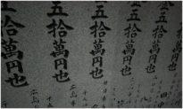 Con đường nhân sinh ẩn sau 6 chữ Hán