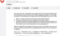 Giả mạo chuyên gia Thuỵ Sĩ tung tin giả, truyền thông ĐCS Trung Quốc vội xóa bài sau khi bị vạch trần