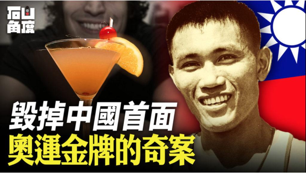 Huy chương Olympic đầu tiên của Trung Quốc là từ Đài Loan