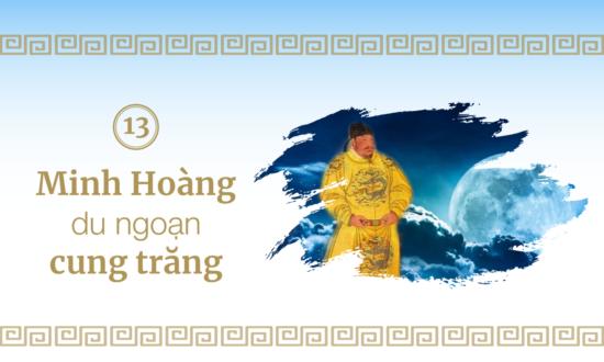Ấu Học Quỳnh Lâm - Bài 13: Minh Hoàng du ngoạn cung trăng