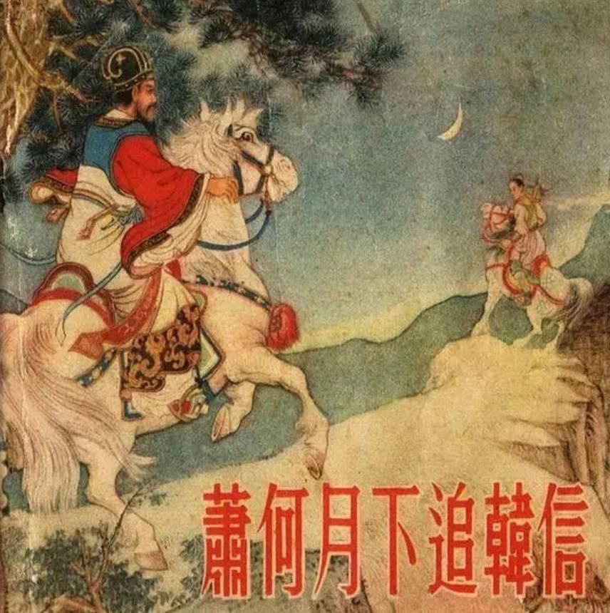 Tiêu Hà đuổi theo Hàn Tín dưới ánh trăng. (Ảnh trực tuyến)